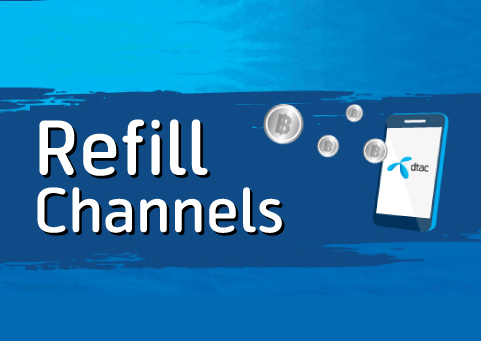 Refill Channels | dtac