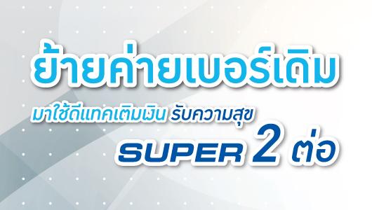 ความสุข SUPER 2 ต่อ