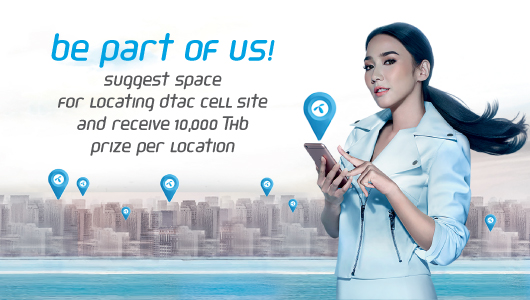 Let's turn your empty space into dtac cell site location!