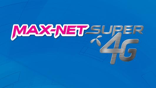 เล่นเน็ต Super 4G เยอะจุใจ แรงได้ไม่มีหยุด
