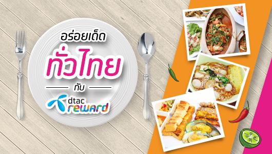 อร่อยเด็ดทั่วไทย