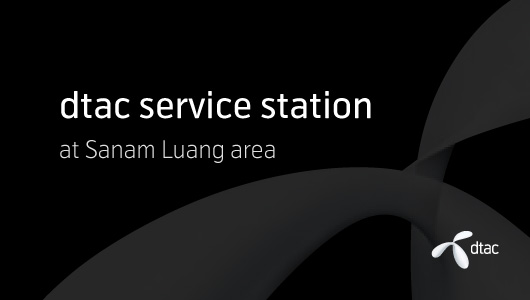 dtac at your service