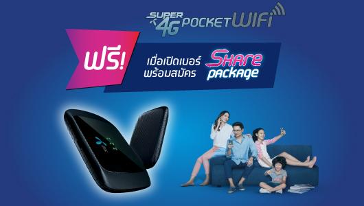 รับฟรี super 4G pocket wifi จากดีแทค