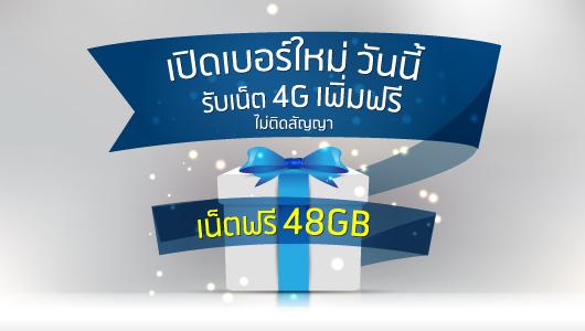 เปิดเบอร์ใหม่ เน็ตฟรี 48GB