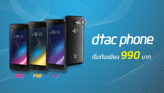 dtac phone Gen 8