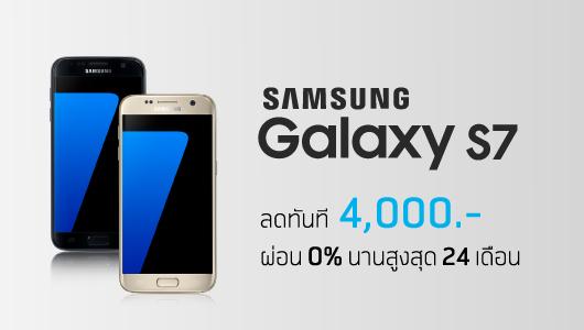 Samsung Galaxy S7 ลดทันที 4,000.-