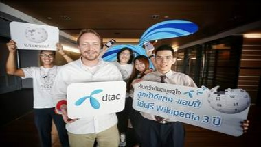 dtac and Thai Wikipedia community join forces to offer Wikipedia Zero free of charge on mobile phones for 3 years