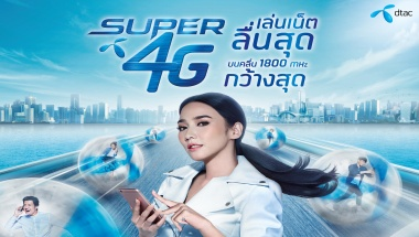 dtac creates the SMOOTHEST phenomenon
