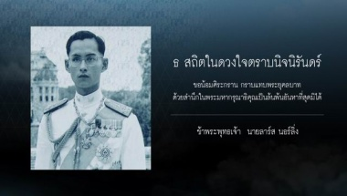 dtac invites Thai people to pay respects in remembrance of His Majesty Late King Bhumibol Adulyadej