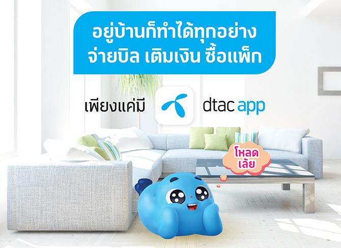 dtac app