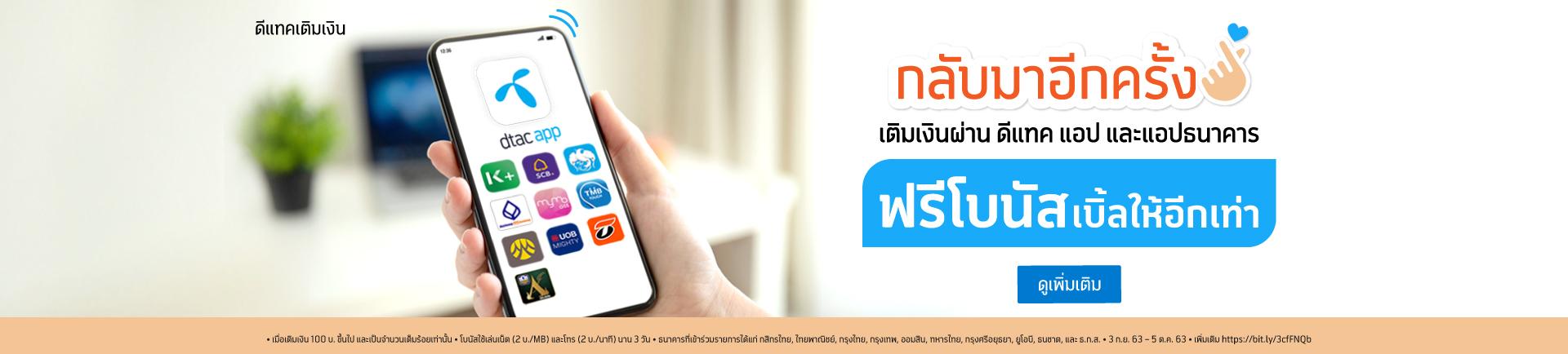 Pay via dtac App