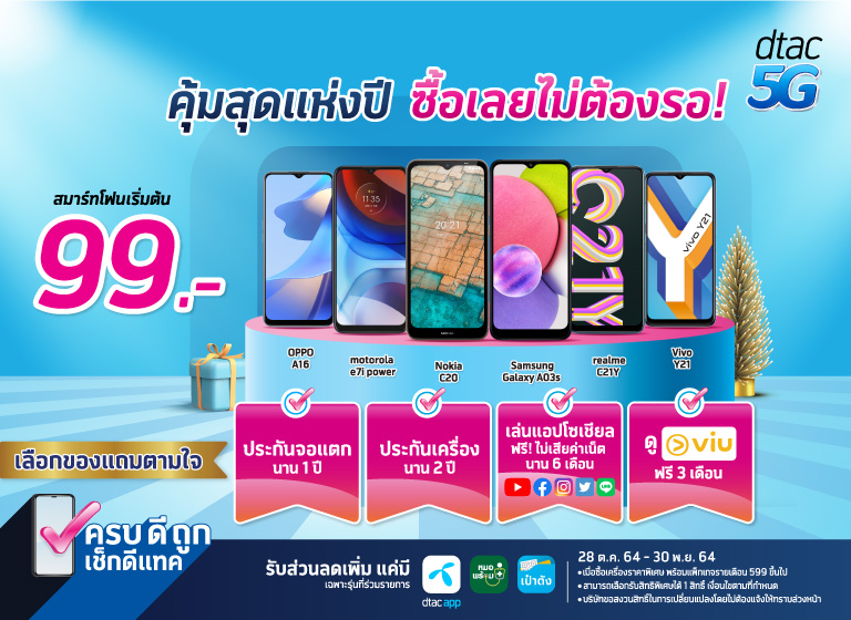 Smartphone Promotions