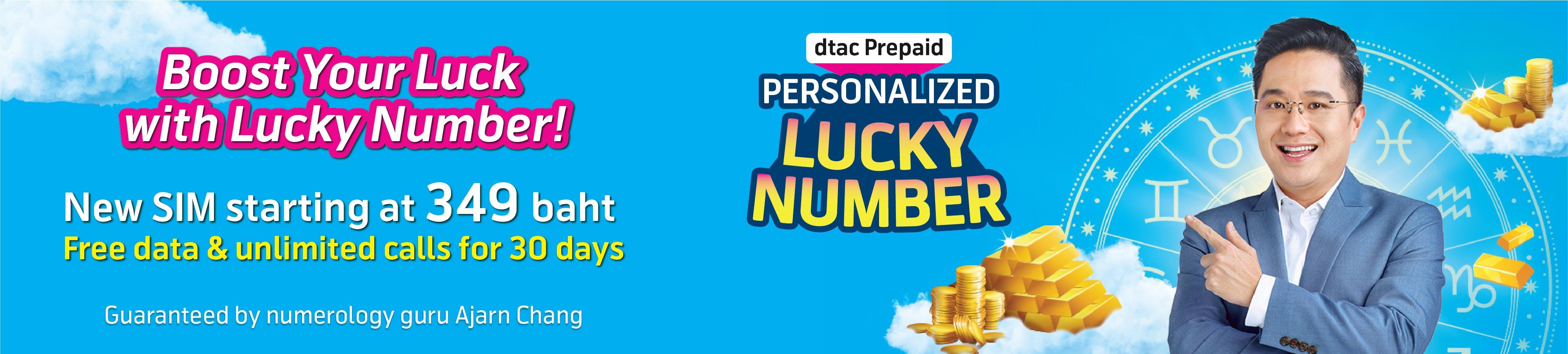 Prepaid New Number