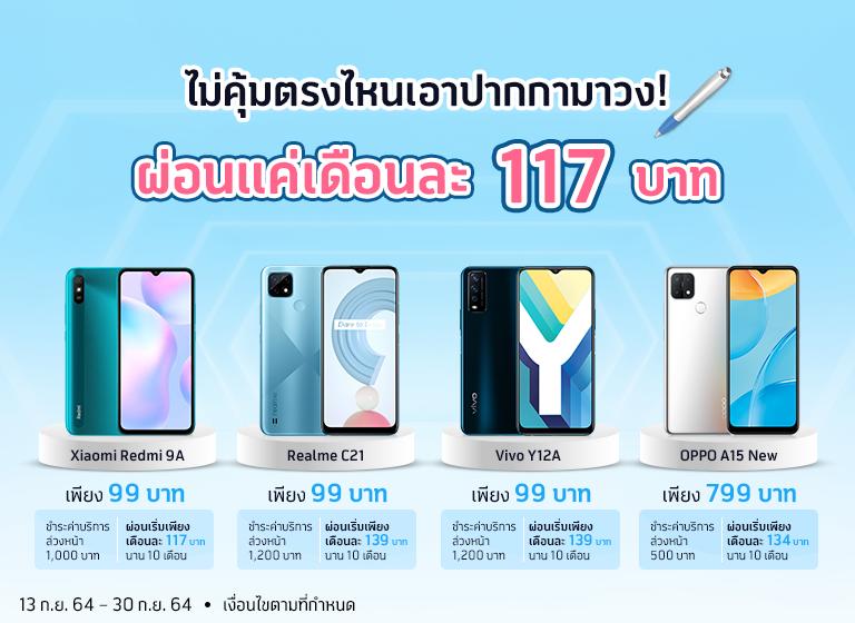 MNP 99 Baht