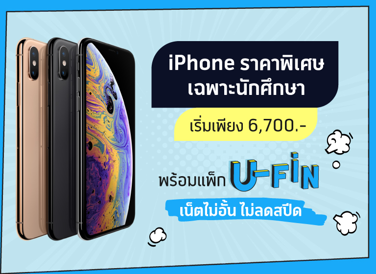iPhone U-Fin - 1Mar