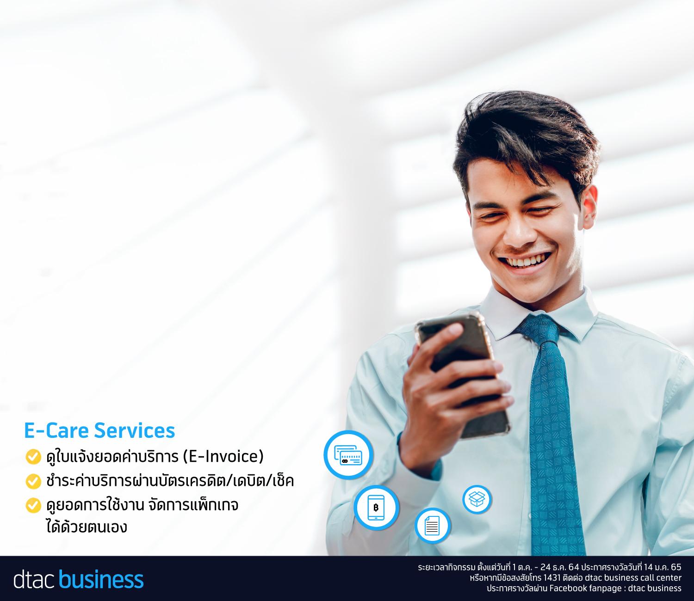 dtac Business