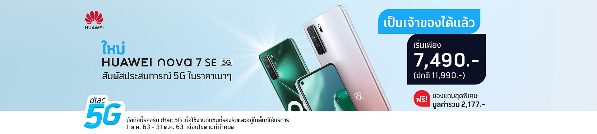 banner Huawei Nova7 se