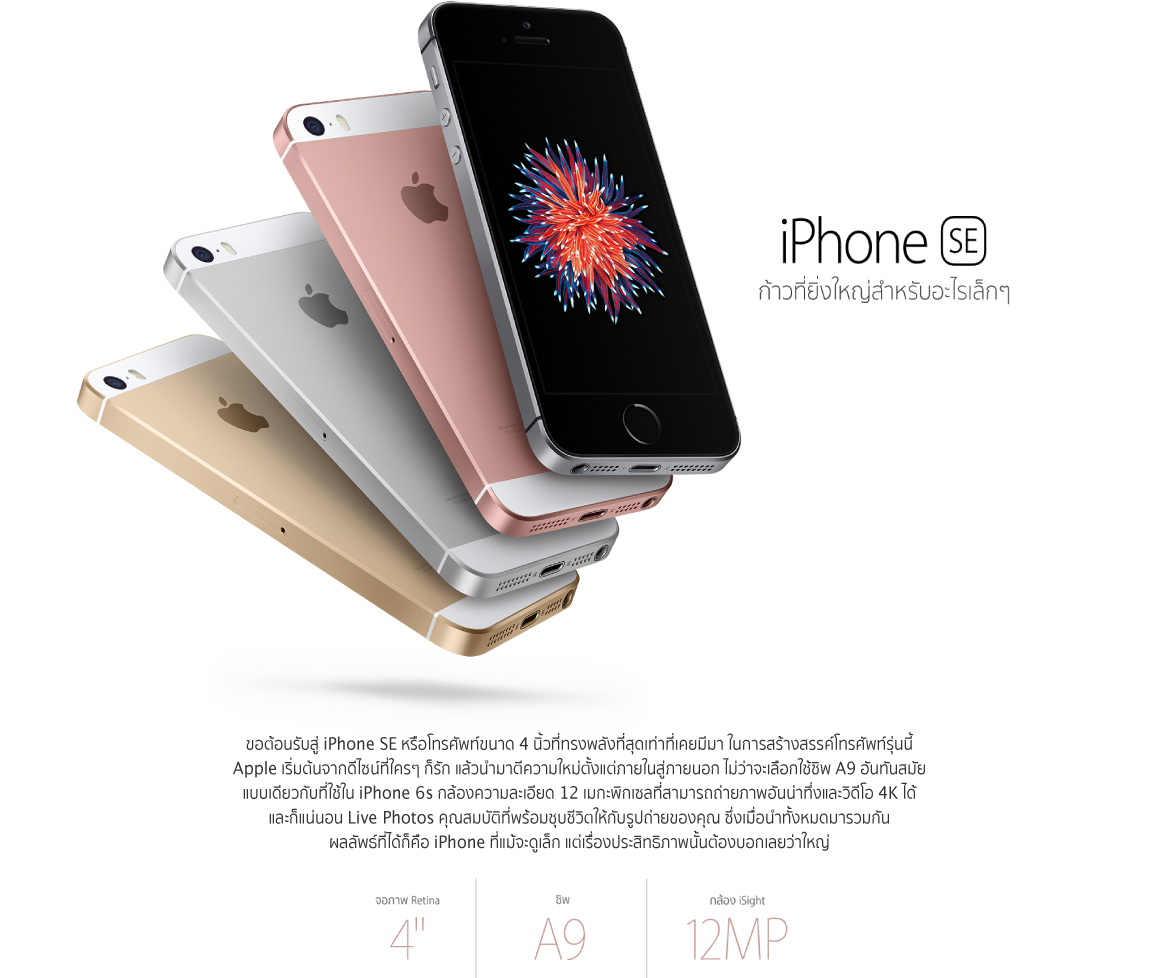 Iphone Se Gb Phone House