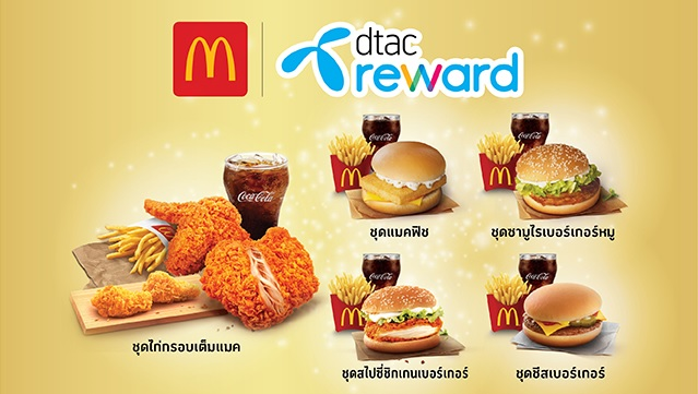 dtac reward, the added happiness | dtac