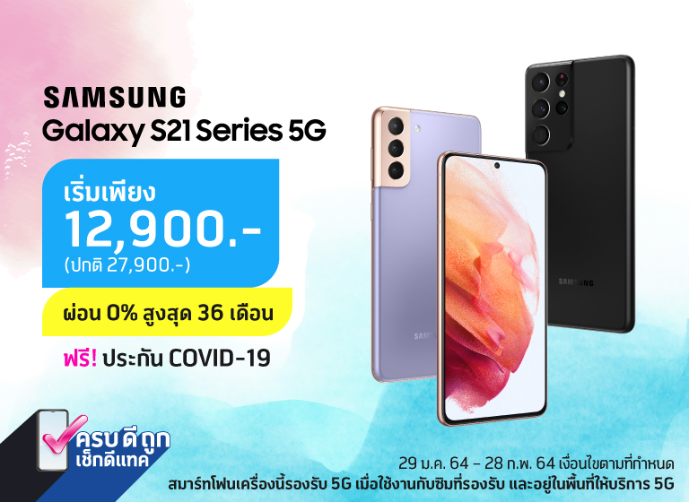 banner samsung S21 5G