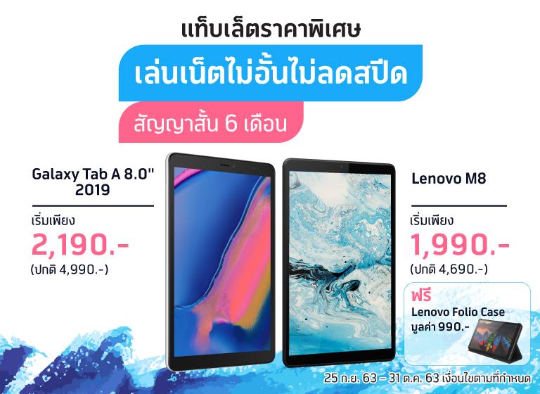 Banner Tablet Fixspeed