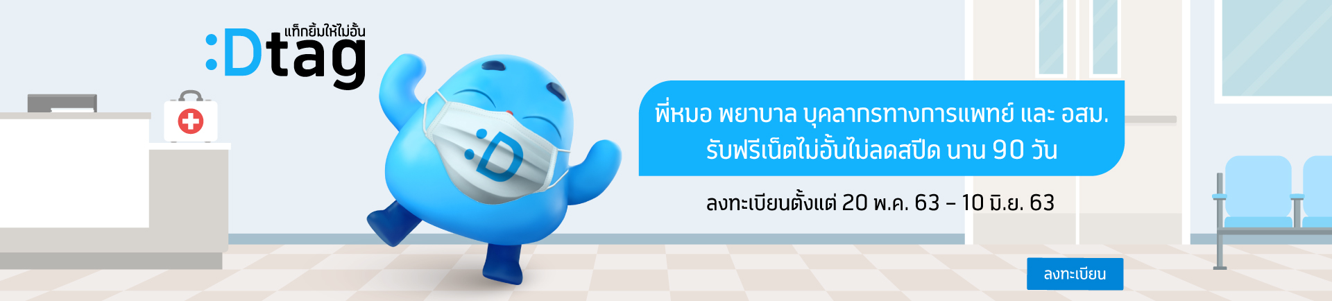 dtac happy at home