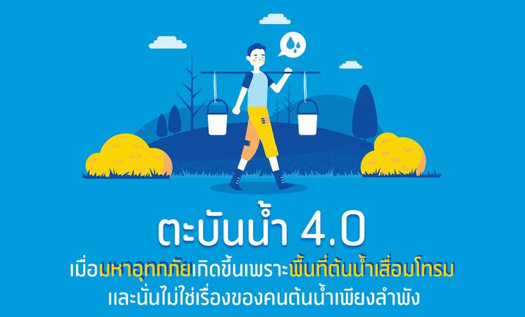 ตะบันน้ำ 4.0
