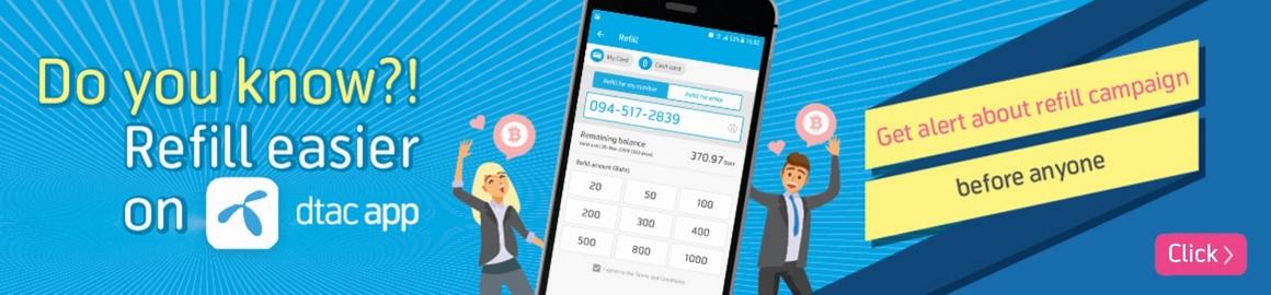 Online refill for dtac prepaid customers | dtac